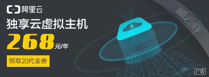独享云虚拟主机,新用户领取20元代金券,仅需268元/年